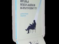 Препоручујемо: 100 Питања православном психотерапеуту