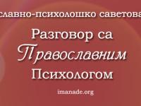 """Najčešća pitanja upućena pravoslavnom psihologu (odgovori urednika """"Ima nade"""")"""
