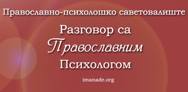 """Најчешћа питања упућена православном психологу (одговори уредника """"Има наде"""")"""