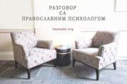 Nastavak intervjua sa pravoslavnim psihologom