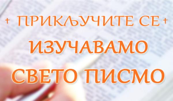 Како изучавање Светог писма утиче на наше психичко здравље (из угла православног психолога)