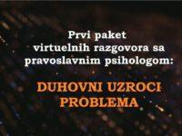 ПРВИ ПАКЕТ ВИДЕА: Духовни узроци проблема