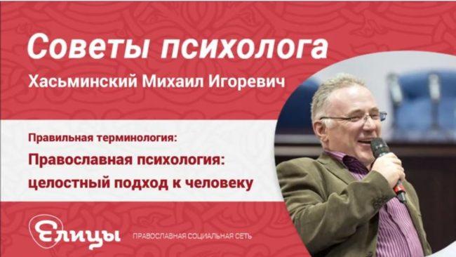 Ко је православни психолог? (ВИДЕО)