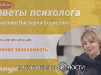 О љубавној зависности – одговор православног психолога (ВИДЕО)