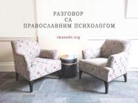 Наставак интервјуа са православним психологом