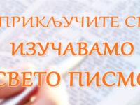 Kako izučavanje Svetog pisma utiče na naše psihičko zdravlje (iz ugla pravoslavnog psihologa)